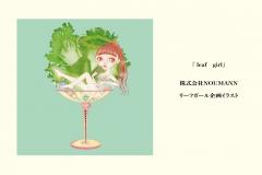 『leaf girl』