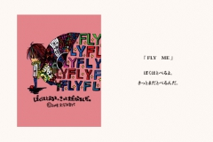 『FLY ME』