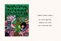 『AWAY A WAY A WHY』