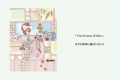 『Travel story of fairy』