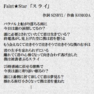 Faint★Star「スライ」作詞