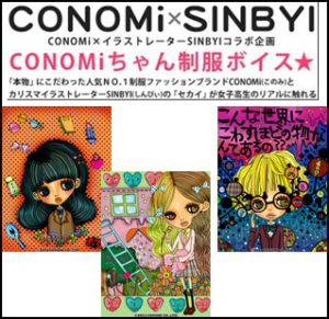 ナンバーワンの制服通販サイト「CONOMi」