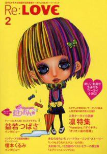 ゴマブックス「Re:LOVE 2」ケータイ小説誌表紙デザイン