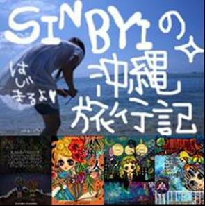 「八洲学園 × SINBYI」コラボ企画